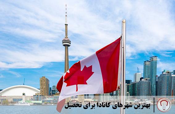 canada-visa-educatinoal-Vancouver-Ottawa-Quebec-QS-MIT-CWTS-pickup