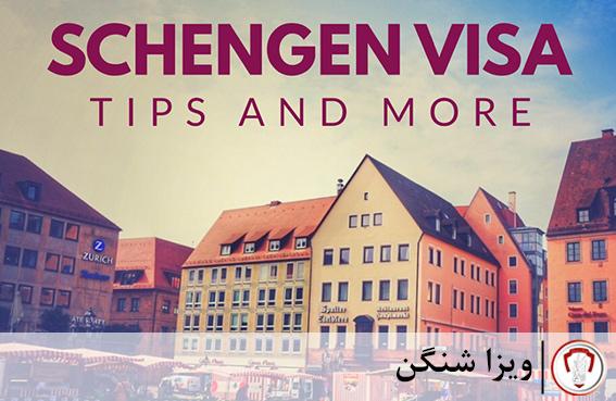 ویزا شنگن ویزا شینگن ویزا ویزا اروپا
