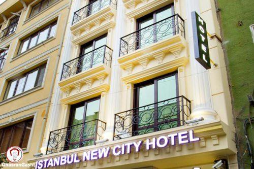 نیو سیتی هتل استانبول