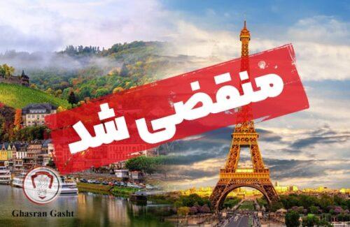 تور فرانسه تور آلمان