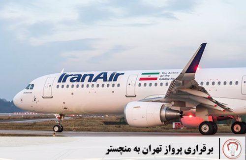 پرواز برنامهای تهران – منچستر از ۱۴ تیر ماه و در روزهای شنبه هر هفته