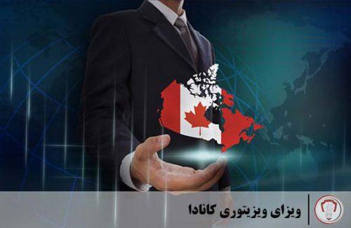 چه کسانی واجدشرایط دریافت ویزای ویزیتوری کانادا هستند