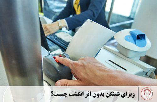 schengen-visa-without-fingerprint