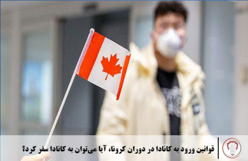 قوانین ورود به کانادا در دوران کرونا، آیا میتوان به کانادا سفر کرد؟
