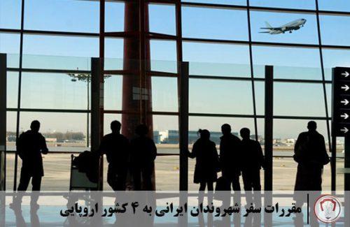 مقررات سفر شهروندان ایرانی به 4 کشور اروپایی