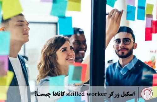 اسکیل ورکر skilled worker کانادا چیست؟
