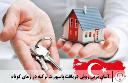 آسان ترین روش دریافت پاسپورت ترکیه در زمان کوتاه