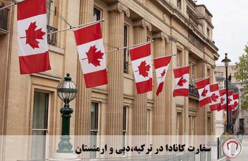 سفارت کانادا در ترکیه،دبی و ارمنستان