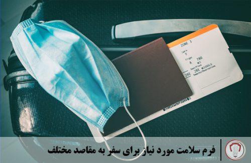فرم سلامت مورد نیاز برای سفر به مقاصد مختلف