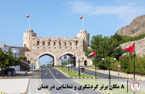 8 مکان برتر گردشگری و تماشایی در عمان