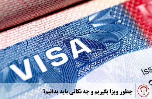 چطور ویزا بگیریم و چه نکاتی باید بدانیم؟